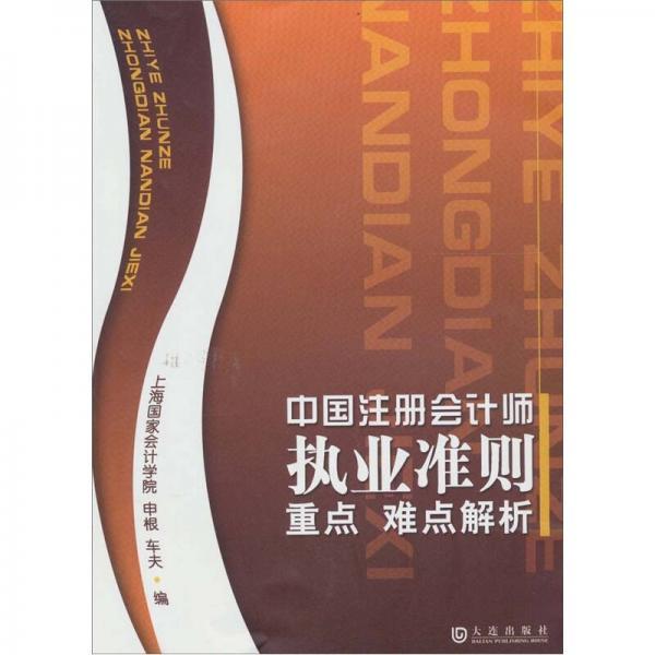 中国注册会计师执业准则重点难点解析