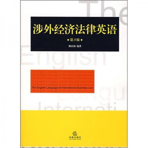 涉外经济法律英语(第3版)