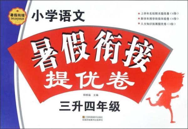 小学语文暑假衔接提优卷(三升四年级)
