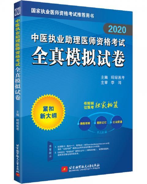 2020昭昭执业医师考试中医执业助理医师资格考试全真模拟试卷