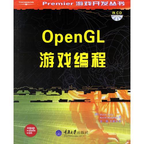 OpenGL游戏编程