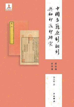 中国古籍原刻翻刻与初印后印研究