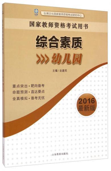 国家教师资格考试用书:综合素质·幼儿园(2016最新版)