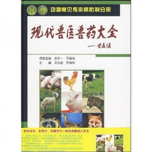动物常见传染病防制分册:现代兽医兽药大全