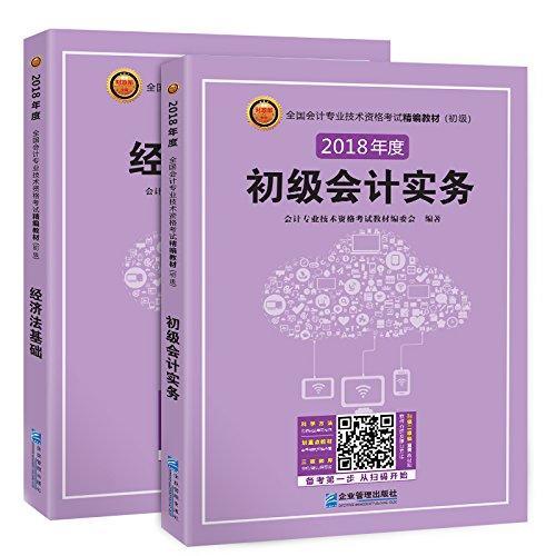 (2018年)全国会计专业技术资格考试精编教材(初级):初级会计实务+经济法基础(套装共2册)