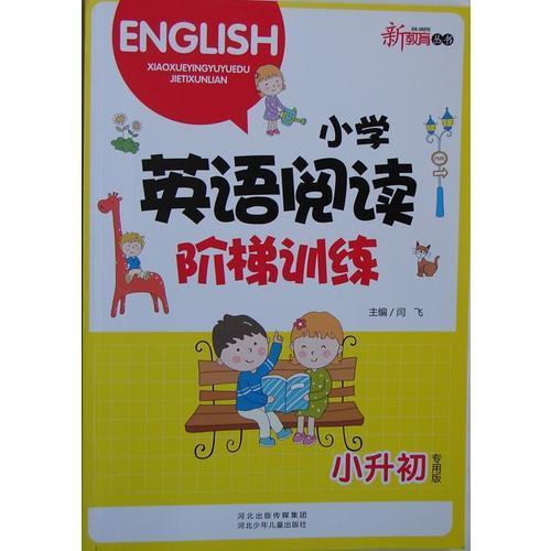 小学英语阅读阶梯训练 小升初 新语文丛书