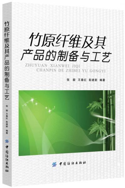 竹原纤维及其产品的制备及工艺