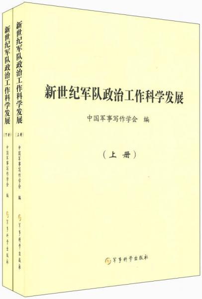 新世纪军队政治工作科学发展