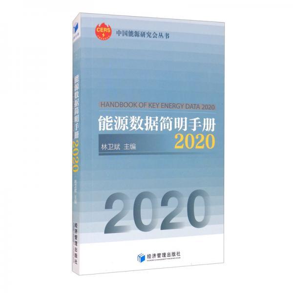 能源数据简明手册2020