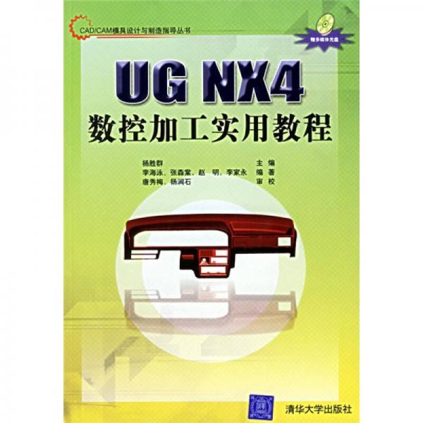 CAD/CAM模具设计与制造指导丛书:UG NX4数控加工实用教程