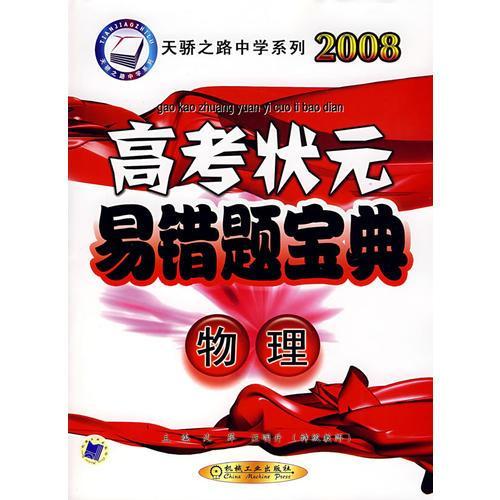 2008高考状元易错题宝典:物理