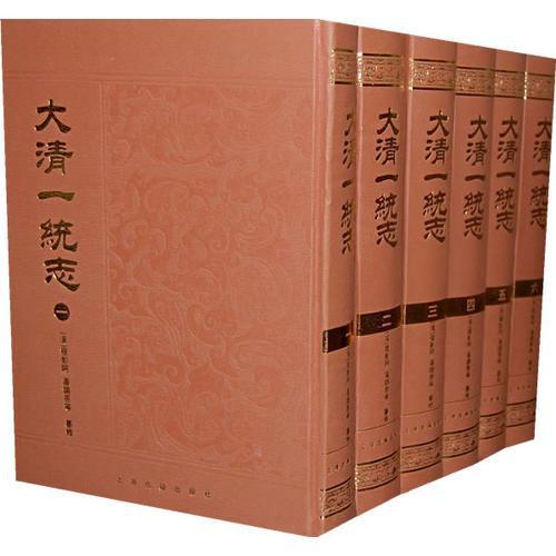 大清一统志(全十二册)