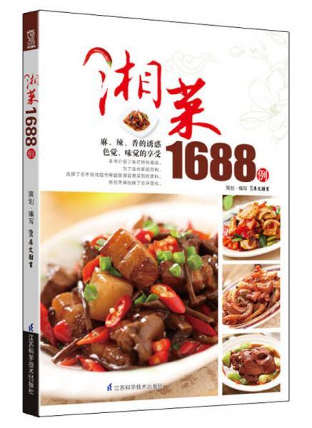 湘菜1688例