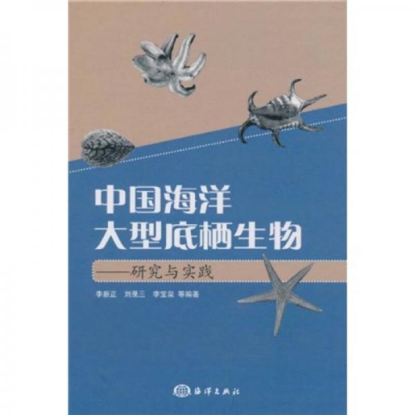 中国海洋大型底栖生物:研究与实践