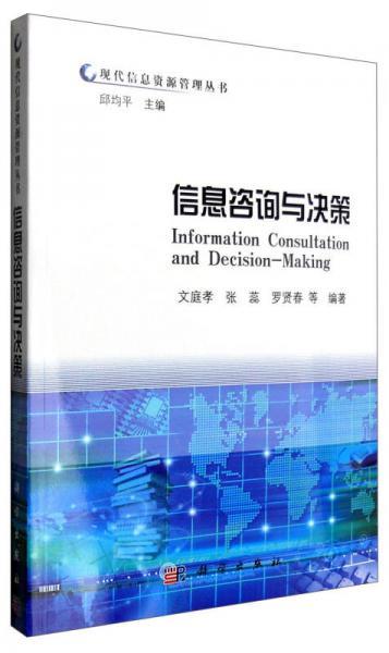 现代信息资源管理丛书:信息咨询与决策