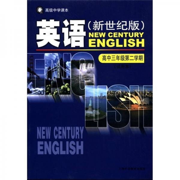 高级中学课本:英语(高中3年级第2学期)(新世纪版)(试用本)