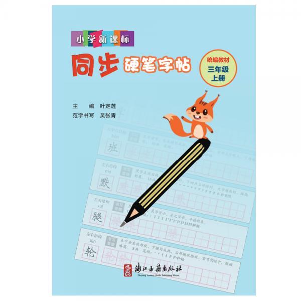 小学新课标同步硬笔字帖:三年级上(统编教材)