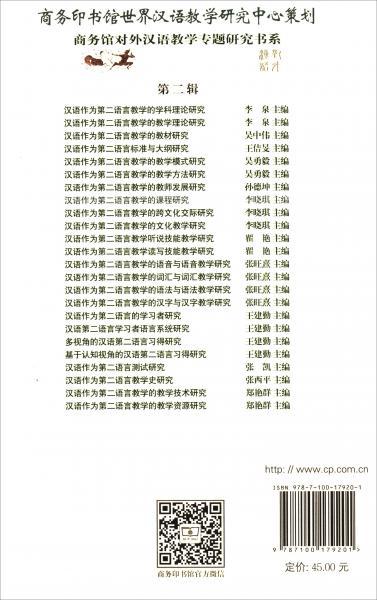 汉语作为第二语言教学的课程研究/对外汉语教学研究专题书系