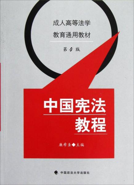 成人高等法学教育通用教材:中国宪法教程(第4版)