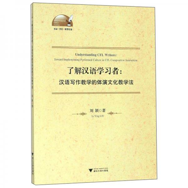 了解汉语学习者:汉语写作教学的体演文化教学法(英文版)