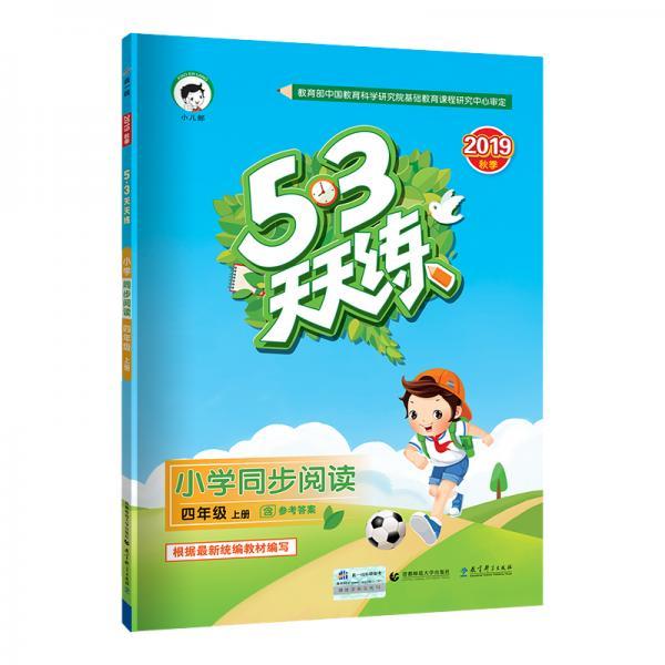 53天天练小学同步阅读四年级上册2019年秋含参考答案根据最新统编教材编写