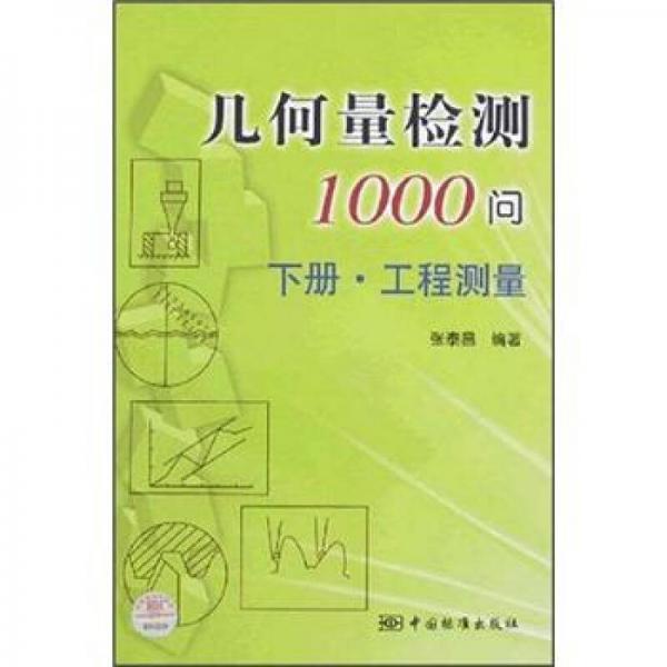 几何量检测1000问(下册·工程测量)