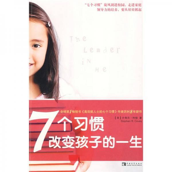 7个习惯改变孩子的一生