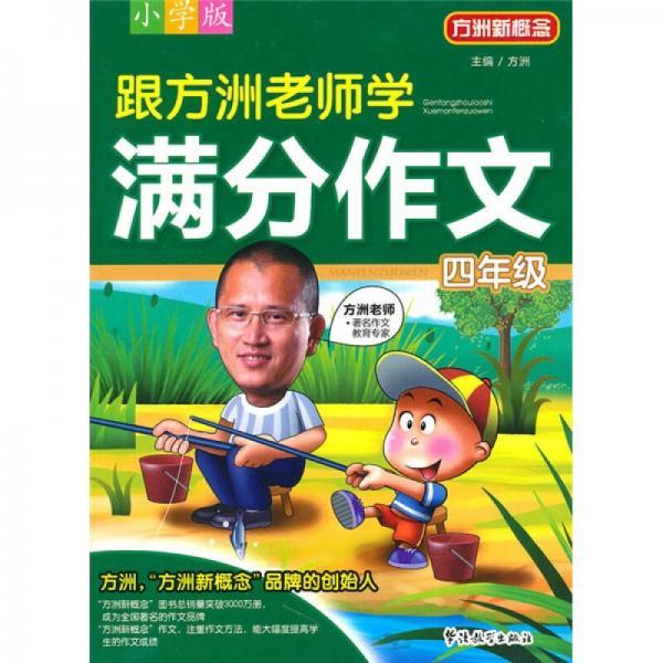 方洲新概念:跟方洲老师学满分作文(4年级)(小学版)