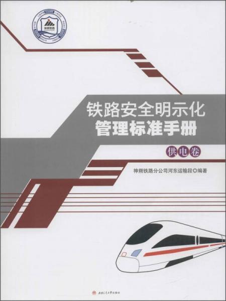 铁路安全明示化管理标准手册:供电卷
