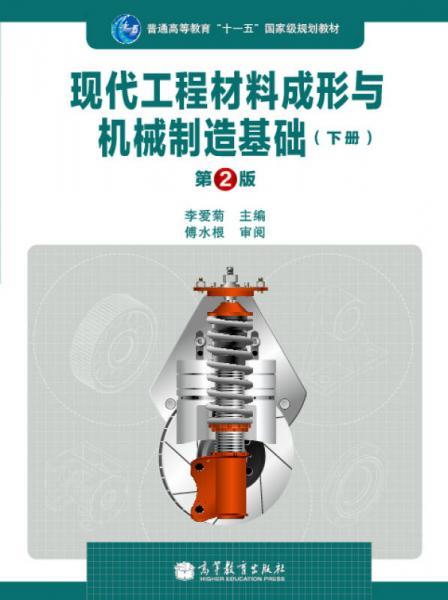 现代工程材料成形与机械制造基础(下册)(第2版)