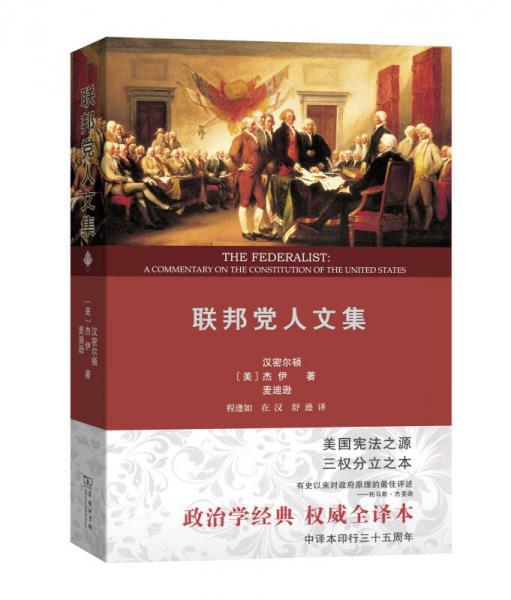 联邦党人文集(权威全译本)