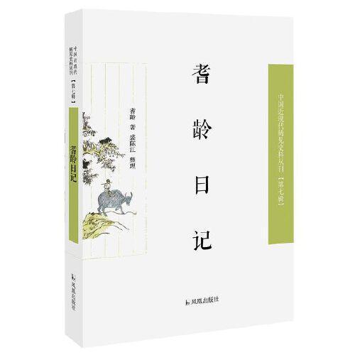 耆龄日记(近现代稀见史料丛刊第七辑)