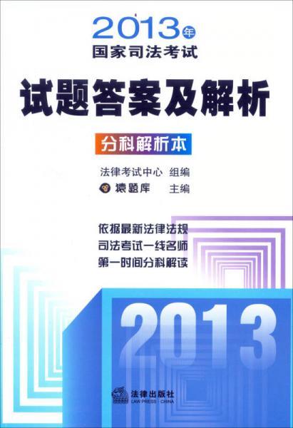 2013年国家司法考试试题答案及解析:分科解析本