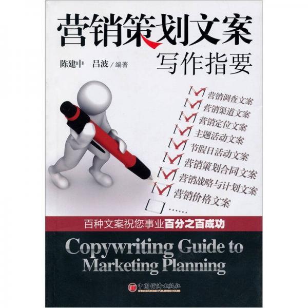 营销策划文案写作指要
