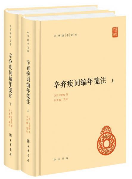 辛弃疾词编年笺注(中华国学文库·全2册)