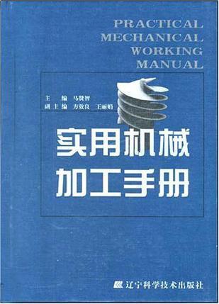 实用机械加工手册
