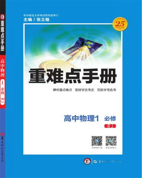 重难点手册:高中物理1(必修 RJ人教)