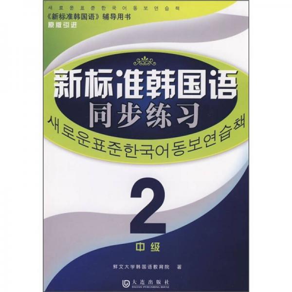 《新标准韩国语》辅导用书:新标准韩国语同步练习(中级2)