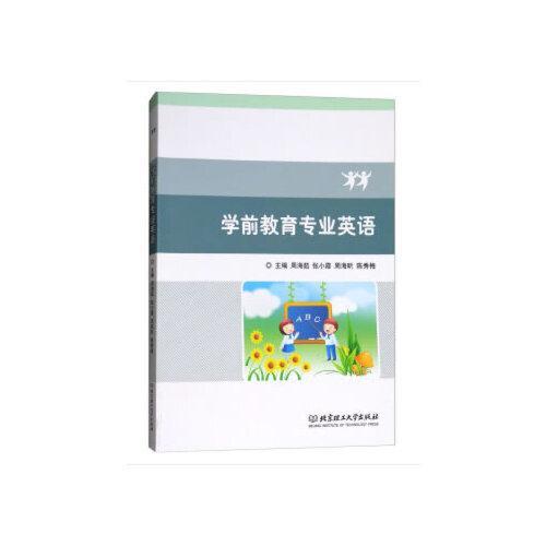 学前教育专业英语