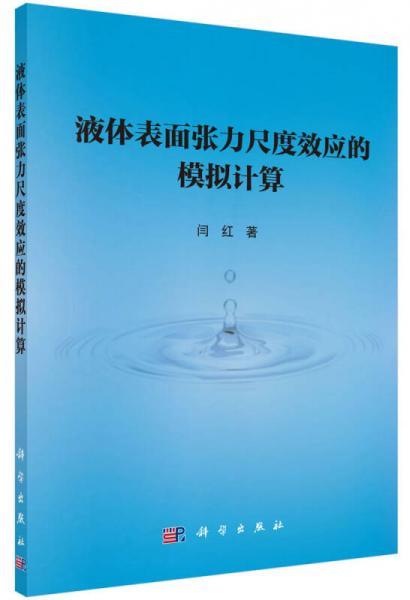 液体表面张力尺度效应的模拟计算