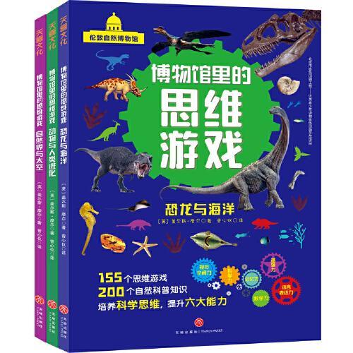 博物馆里的思维游戏(全3册, 世界脑力训练大师+伦敦自然博物馆联手打造,玩游戏、逛展览,培养孩子六大能力)