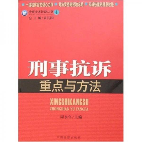 检察业务技能丛书4:刑事抗诉重点与方法