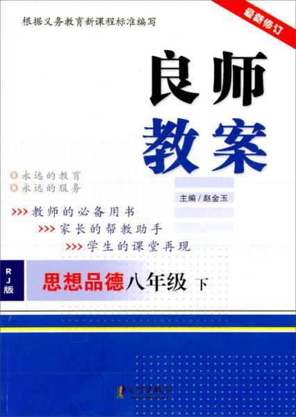 良师教案:思想品德(8年级·下)(RJ版)(最新修订)