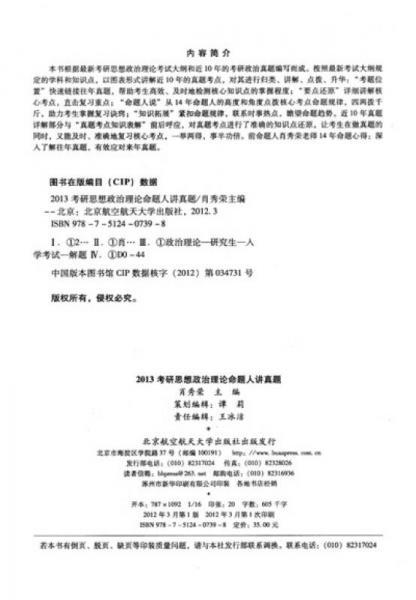 2013肖秀荣考研书系:考研思想政治理论命题人讲真题