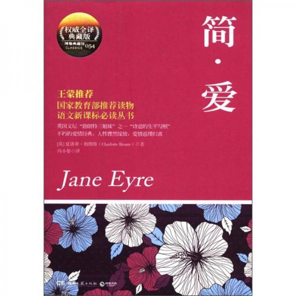 博集典藏馆:简·爱