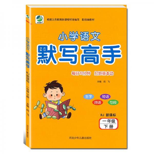 小学语文默写高手(一年级下册RJ新课标配统编教材)