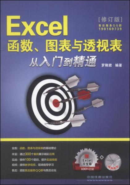Excel函数、图表与透视表从入门到精通(修订版)