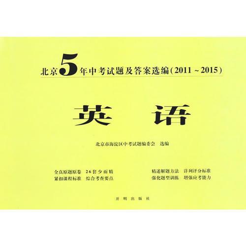 北京5年中考试题及答案选编(2011-2015)英语
