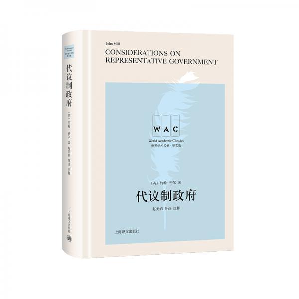 代议制政府(导读注释版)ConsiderationsonRepresentativeGov