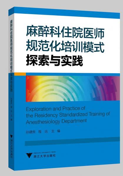 麻醉科住院医师规范化培训模式探索与实践